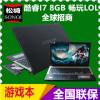 松崎F156B 酷睿I7工厂直销 笔记本 DVD 游戏本便携 大屏