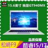 松崎F9A 游戏笔记本酷睿i5-6200U超级本独显15.6寸金属双硬盘