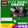松崎Y107A J1900 厂家直销 21.5寸一体机台式电脑办公家用商务