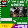 松崎Y107C 奔腾N3865厂家直销 21.5寸一体机台式电脑办公家用