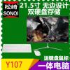 松崎Y107D 酷睿I3 厂家直销 21.5寸一体机台式电脑办公家用商务
