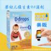 美国进口美版ddrops婴儿Baby D Drop维生素D ddrops D3 90滴