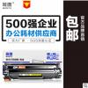 适用LaserJet惠普M1136硒鼓HPM1216NFH 1213NF打印机P1106MFP墨盒