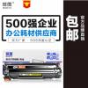 适用惠普hp10071008MFPM128FNM1136一体机打印硒鼓晒鼓墨盒碳