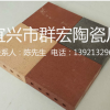 厂家供应宜兴紫砂陶土烧结砖 广场路面砖 人行道方砖 200*200