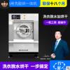 上海万星25公斤工业洗衣机 全自动宾馆洗涤设备 洗脱烘一体机