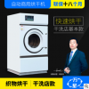 上海万星厂价直销水洗机 洗涤设备水洗房设备衣服烘干机窗帘烘干