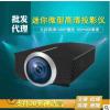 手机同屏投影仪YG510微型便携家用高清支持1080P投影机厂家直销