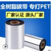 耗材厂家全树脂碳带PET标签条码打印色带耐刮增强树脂耐酒精跨境