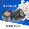 厂家直销 水洗碳带25/30/40mm服装水洗唛耐水洗标打印色带跨境