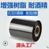 增强树脂碳带热转印条码打印色带耐酒精耐溶剂高温跨境专供厂家