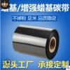 铜版纸不干胶标签打印蜡基/增强蜡基碳带热转印条码打印色带厂家