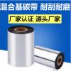 混合/增强混合碳带 厂家直销强耐刮擦 热转印标签不干胶条码 跨境