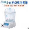 小白熊消毒器婴儿奶瓶消毒锅二合一大容量带烘干机HL-0681