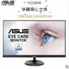华硕VC239HE家用23英寸IPS硬屏家用窄边框电竞 VC239H 显示器次新