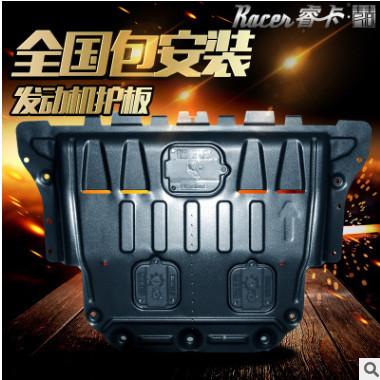 睿卡汽车发动机下护板专用装甲底盘护板汽车底盘装甲挡板保护板