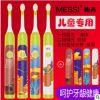 Messi儿童卡通电动牙刷3-6-12岁软毛感应充电声波牙刷礼物可定制