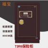 电子密码保管箱 家用办公保险箱入墙加固保险柜皓瑞73r6保险箱