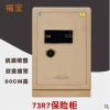 安全防盗保险柜家用小型保险箱厂家直销FDX-A/D-73R7办公室电子保