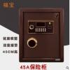 皓瑞保险柜家用办公酒店企业公司电子密码单门存储全钢保险箱 45A