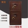 皓瑞保险柜家用办公大型1米1.2米1.5米m电子全钢防盗保险箱保管箱