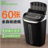 天文办公碎纸机 大容量自动进纸功能 大功率电动碎纸机 9001