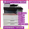 全新 理光MP 2501SP A3黑白数码复合机 A3复印 打印 扫描 复印机