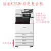全新原装佳能A3彩色数码复合机 Canon IR C3520 黑白激光复印机