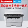 联想M7400pro黑白激光打印机多功能一体机商务办公联想M7400升级