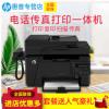 HP惠普M128fp四合一多功能黑白打印复印扫描传真激光打印机一体机