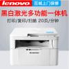 联想M7216黑白激光打印机一体办公三合一复印扫描身份证件复印