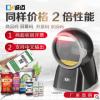 WNI6000超市零售收银扫码器 二维码扫描平台自感应扫码 质量保证