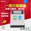 韦尔讯超市收银平台自感应扫描器 手机微信二维码支付平台OEM定制