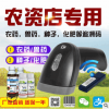 诚迈农资二维码扫描器条码扫码枪 微信手机支付无线扫描枪OEM定制