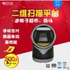 韦尔讯A4-670二维扫描平台超市药店专用收银扫描枪手机支付平台
