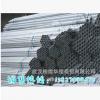 天津友发焊管 镀锌焊管 直缝管 现货销售量大从优