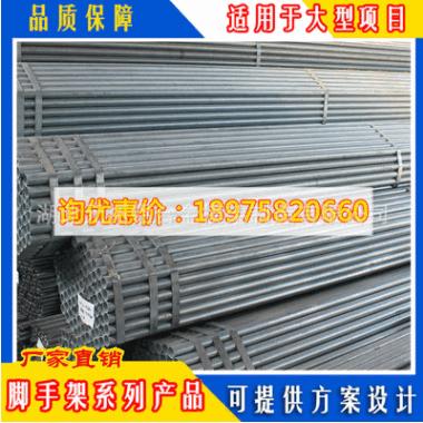 天津厂家直销BS1139/EN39脚手架管 48*3 镀锌脚手架管 48架子管