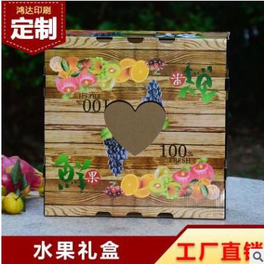 现货水果包装盒三层瓦楞纸盒手提式生鲜水果包装盒彩印礼品包装盒