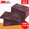 3m 一级代理商 3M7447C百洁布 擦拭布 带防伪标签