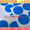 光源光电保护膜 透明PE保护膜 蓝色保护膜 静电膜 耐高温保护膜