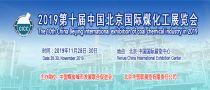2019第十届中国北京国际煤化工展览会