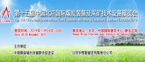 第十五届中国北京国际煤炭装备及采矿技术设备展览会