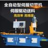全自动350液压伺服送料油动液压金属圆锯机数控切割机切管机