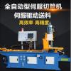 350CNC全自动切管机液压送料液压家境自动送料锯床切割机圆锯机