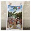 禾瑜源 水磨糯米粉25kg 糯米团原料 汤圆粉南瓜饼 厂家批发