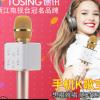 途讯Q7 手机K歌宝无线麦克风USB家用蓝牙音响电容话筒厂家直销
