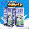 雀巢全脂牛奶1L*12 餐饮特供纯牛奶批发 打奶泡咖啡甜品饮料原料