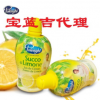 新款宝蓝吉手雷柠檬汁 烘焙材料 原装进口宝蓝吉柠檬汁125ML