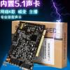 创新技术5.1声卡 sb0060声卡台式机PCI yy主播网络K歌喊麦