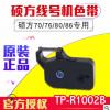 硕方线号机tp-60i/66i色带TP-R100B硕方TP70/76黑色色带TP-R1002b